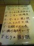 300円メニュー